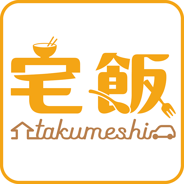 宅飯(たくめし)