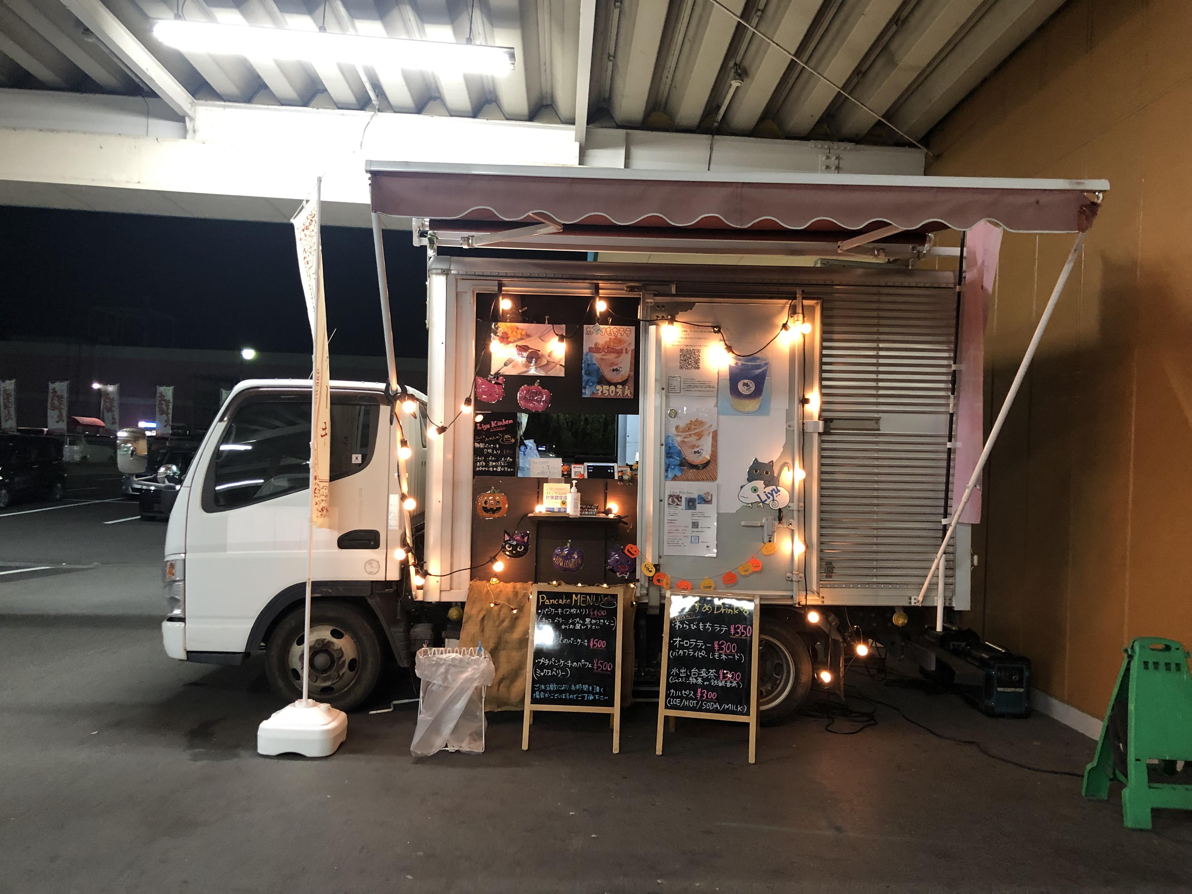 Liyu Kitchen(リーユキッチン)